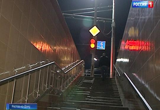 Ростовчане просят администрацию незакрывать наночь подземные переходы