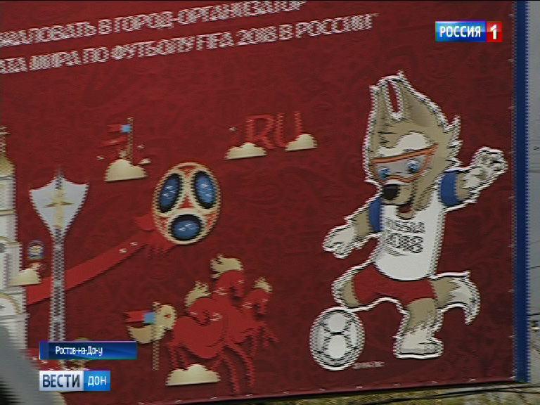 Магазин сатрибутикой ЧМ-2018 открылся вРостове-на-Дону