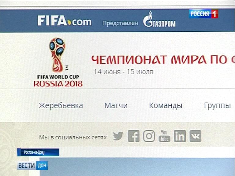 На матчи ЧМ-2018 продано более 1 млн билетов