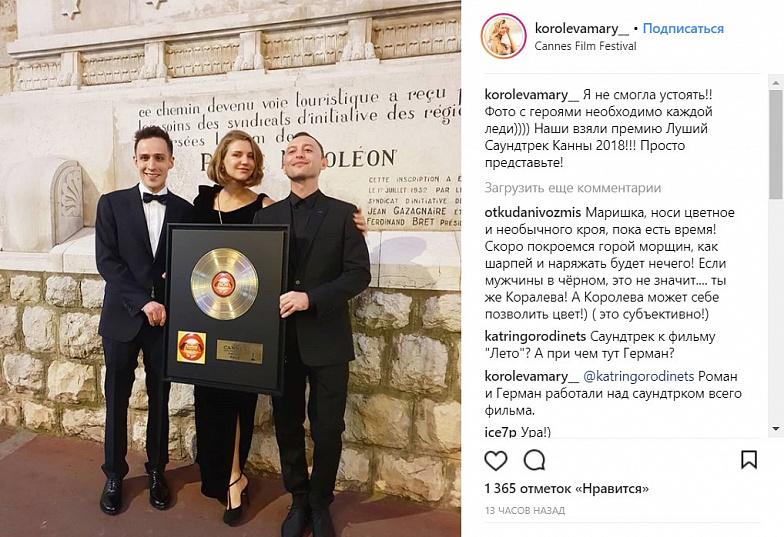 Рома Зверь стал лауреатом Каннского кинофестиваля— Залучший саундтрек